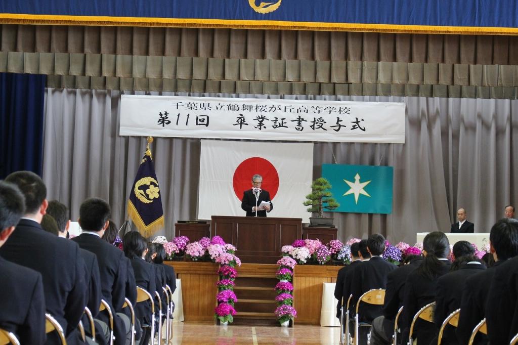 鶴舞桜が丘高等学校